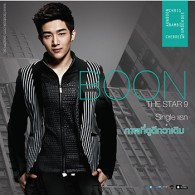 บูรณ์ THE STAR (New Single 2013)