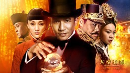 The Great Magician (Soundtrack) 18 พ.ย. 2560