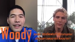Woody Talk Live : with กับ  23 พ.ค. 2560
