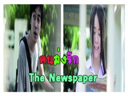 คนส่งรัก - The Newspaper - Official HD (Eng Sub.)