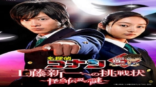 Detective Conan Drama Special 3ย้อนหลัง
