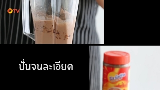 one minute cooking (Ovaltine Frappe Pang Pang !!) วันที่ 5 พฤษภาคม 2559