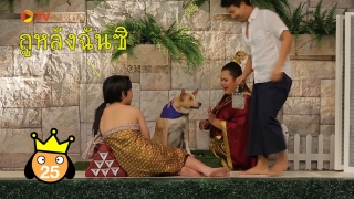 The Dog Partner EP 12  20 ธ.ค. 2558