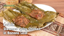 ห่อนึ่งไก่ Steamed Spicy Chicken in Banana Leaf | 1 Minute Cooking 13 ก.ค. 2561