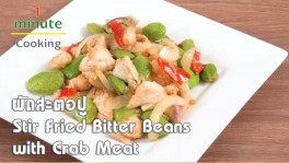 ผัดสะตอปู Stir Fried Bitter Beans with Crab Meat - 1 Minute Cooking 5 เม.ย. 2561