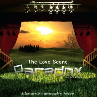 The Love Scene Paradox