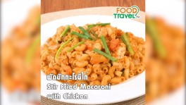 ผัดมักกะโรนีไก่ Stir Fried Macaroni with Chicken | 1 Minute Cooking