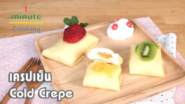 เครปเย็น Cold Crepe | 1 Minute Cooking