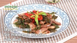 ไส้อ่อนผัดกะเพรา Stir Fried Pork Intestine with Basil | 1 Minute Cooking