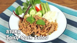 ลาบหมู Spicy Pork Salad - 1 Minute Cooking