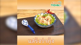 แสร้งว่ากุ้ง Spicy Shrimp Salad in Traditional Thai Style | 1 Minute Cooking 29 พ.ย. 2561