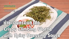 ยำชะอมกรอบกุ้งสด Crispy Climbing Wattle with Spicy Dressing Sauce | 1 Minute Cooking