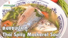 ต้มแซ่บปลาทู Thai Spicy Mackerel Soup - 1 Minute Cooking
