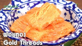 ฝอยทอง Gold Threads - 1 Minute Cooking