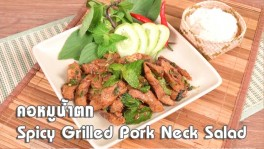 น้ำตกคอหมูย่าง Spicy Grilled Pork Neck Salad  - 1 Minute Cooking