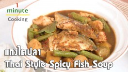 แกงไตปลา Thai Style Spicy Fish Soup - 1 Minute Cooking