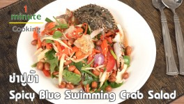 ยำปูม้า Spicy Blue Swimming Crab Salad | 1 Minute Cooking 24 ก.ค. 2561