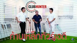 Club Hunter TourAD ironshaft