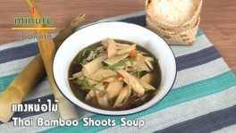 แกงหน่อไม้ Thai Bamboo Shoots Soup | 1 Minute Cooking