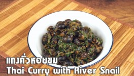 แกงคั่วหอยขม Thai Curry with River Snail - 1 Minute Cooking
