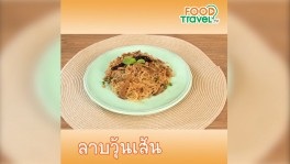 ลาบวุ้นเส้น Thai Style Spicy Glass Noodle Salad - 1 Minute Cooking 23 พ.ย. 2561