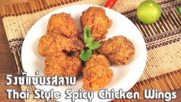 วิงซ์แซ่บรสลาบ Thai Style Spicy Chicken Wings - 1 Minute Cooking