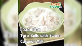 บัวลอยเผือก Taro Balls with Sweet Coconut Milk | 1 Minute Cooking