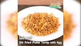 ไชโป๊วผัดไข่ Stir Fried Pickle Turnip with Egg | 1 Minute Cooking