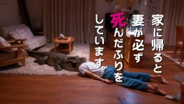 When I Get Home, My Wife Always Pretends to Be Dead 9 ก.ค. 2561