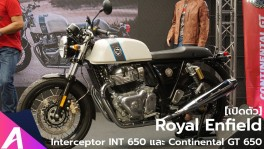 [เปิดตัว] Royal Enfield Interceptor INT & Continental GT 650 27 พ.ย. 2561