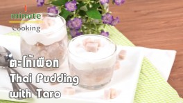 ตะโก้เผือก Thai Pudding with Taro | 1 Minute Cooking