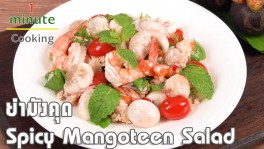 ยำมังคุด Spicy Mangoteen Salad - 1 Minute Cooking