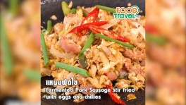 แหนมผัดไข่ Stir Fried Sour Pork with Egg | 1 Minute Cooking 27 ก.ย. 2561