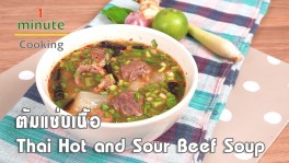ต้มแซ่บเนื้อ Thai Hot and Sour Beef Soup | 1 Minute Cooking