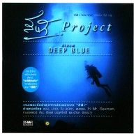 สีฟ้า Project Album DEEP BLUE