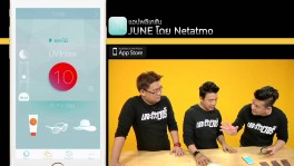 รีวิว JUNE by Netatmo โดย The RevieWER