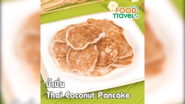 บ้าบิ่น Thai Coconut Pancake | 1 Minute Cooking