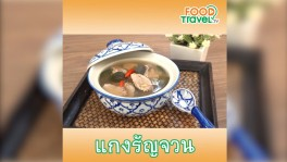 แกงรัญจวน Clear Soup in Traditional Thai Style | 1 Minute Cooking 29 พ.ย. 2561