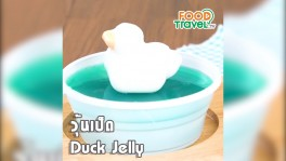 วุ้นเป็ด Duck Jelly | 1 Minute Cooking
