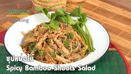 ซุปหน่อไม้ Spicy Bamboo Shoots Salad | 1 Minute Cooking 24 ก.ค. 2561