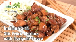 ไก่ผัดเทอริยากิ Stir Fried Chicken with Teriyaki Sauce - 1 Minute Cooking