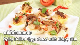 ยำไข่ต้มปลากรอบ Spicy Boiled Eggs Salad with Crispy Fish - 1 Minute Cooking