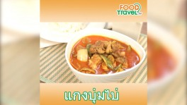 แกงบุ่มไบ่ Curry in Traditional Thai Style | 1 Minute Cooking 30 พ.ย. 2561