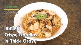 โกยซีหมี่ Crispy Noodles in Thick Gravy | 1 Minute Cooking