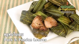 หมูห่อใบเตย Pork in Pandan Leaves | 1 Minute Cooking