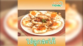 ไข่ลูกสะใภ้ Fried Egg with Tamarind Sauce | 1 Minute Cooking 6 ธ.ค. 2561