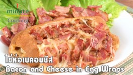 ไข่ห่อเบคอนชีส Bacon and Cheese in Egg Wraps - 1 Minute Cooking