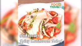 ยำเห็ดรวมเจ Spicy Mixed Mushrooms Salad (Vegan) | 1 Minute Cooking