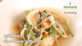 ซุปใสหอย Clear Soup with Clam | 1 Minute Cooking 14 ก.ย. 2561