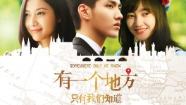 Some Where Only We Know | พากย์ไทย 19 ก.ย. 2561